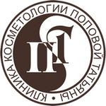 Клиника косметологии Поповой Татьяны - Пермь