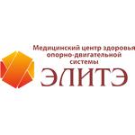 Центр здоровья опорно-двигательной системы «Элитэ» - Иркутск