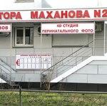 Клиника доктора Маханова - Белгород