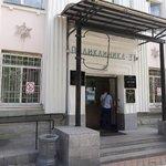 Городская поликлиника №3 - Хабаровск