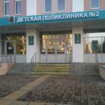 Детская городская поликлиника №2 - Казань