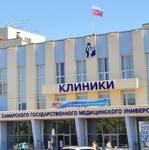 Клиники медуниверситета (СамГМУ) - Самара