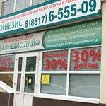 Медицинский центр «Кинезис лайф» - Новороссийск