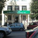 Городская больница №2 - Ижевск