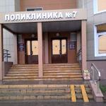 Городская поликлиника №7 - Липецк