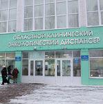 Областной онкологический диспансер - Киров