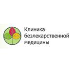 Клиника «Безлекарственная медицина» - Красноярск