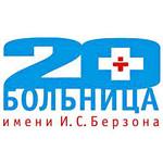 Городская больница №20 Берзона - Красноярск