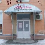 Детская поликлиника «Ювента» больницы №3 - Кемерово