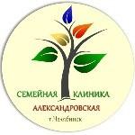 Александровская Семейная Клиника - Челябинск