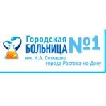 Городская больница №1 Семашко - Ростов-на-Дону