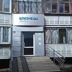 Медицинский центр «Близнецы» - Челябинск