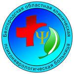 Областная психоневрологическая больница - Белгород