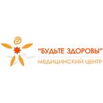 Медицинский центр «Будьте здоровы» - Иркутск