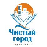 Клиника «Чистый город» - Красноярск