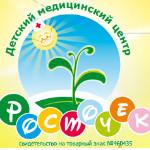 Медицинский центр «Росточек» - Челябинск