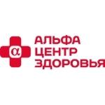 Альфа-Центр Здоровья - Москва