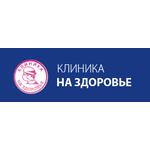 Семейная клиника «Тургеневская» - Краснодар