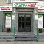 «Ультрамед» на Валиханова - Омск