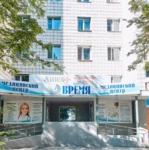 Медицинский центр «Время» - Сыктывкар