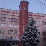 Городская больница №1 - Челябинск