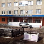 Городская поликлиника №17 - Саратов