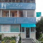 Медицинский центр «Кия» - Челябинск