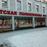 Детская городская поликлиника №4 - Челябинск