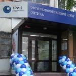 Офтальмологическая клиника «Три-З» на Сормовской - Краснодар