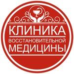Клиника восстановительной медицины на Татарском - Тверь