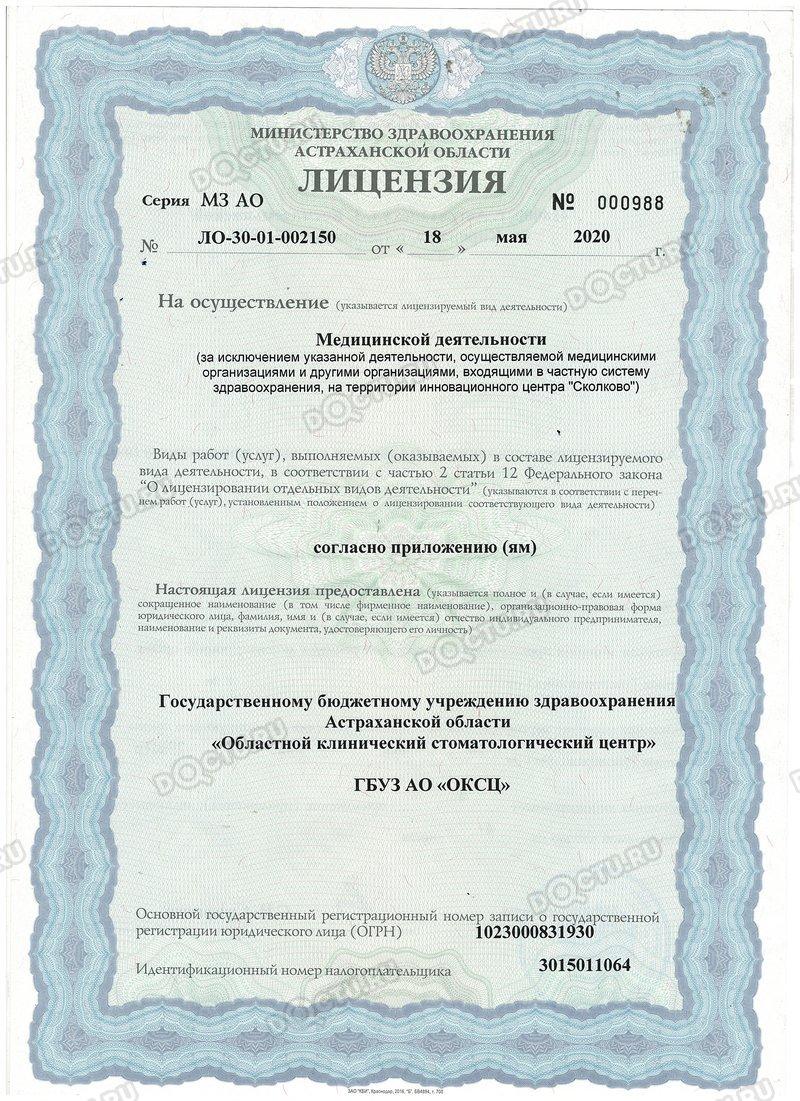 Детская стоматологическая поликлиника № 44 - ДЗМ