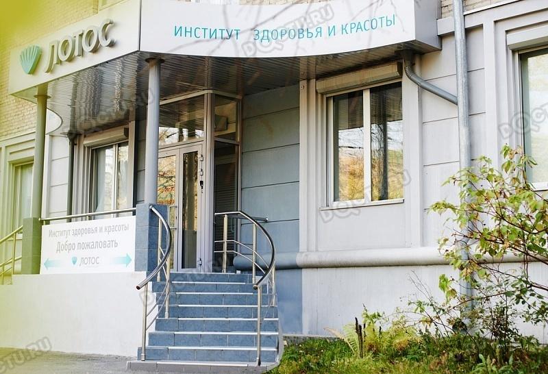 Медицинский центр Лотос на Ленина  23 врача 99 отзывов